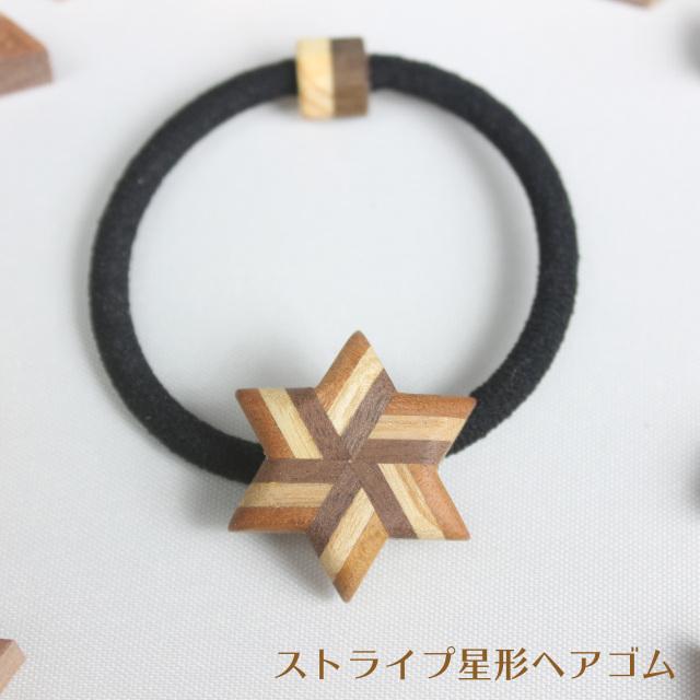 寄木のストライプ星形ヘアゴム※イメージ