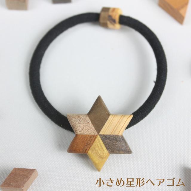 寄木の小さめ星形ヘアゴム※イメージ