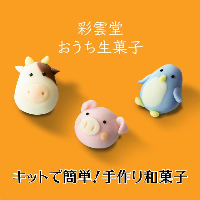 おうち生菓子3種類※イメージ