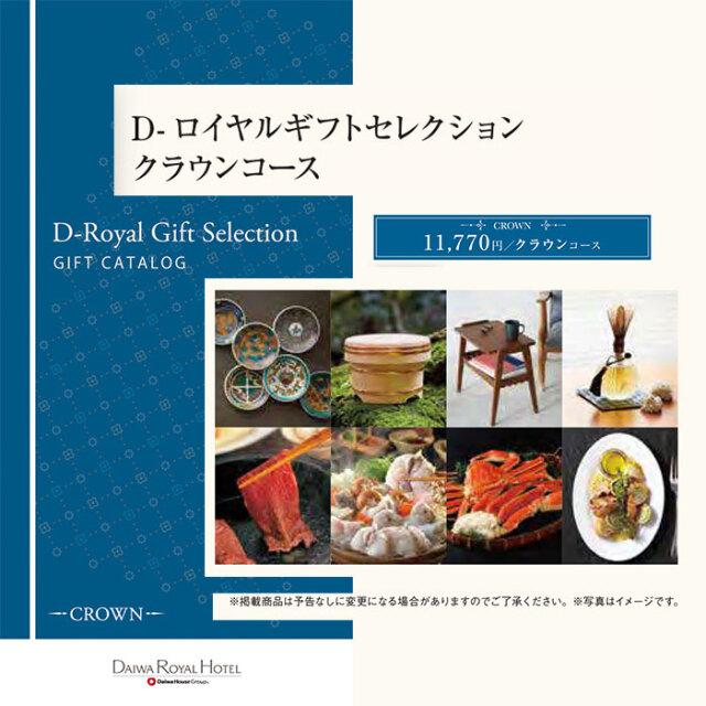 D-Royal Gift Selection CROWN