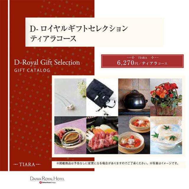 D-Royal Gift Selection TIARA