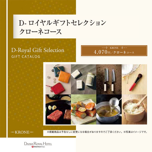 D-Royal Gift Selection KRONE