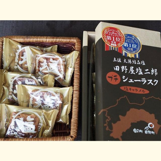 田野屋塩二郎 プチシューラスク 塩キャラメル
