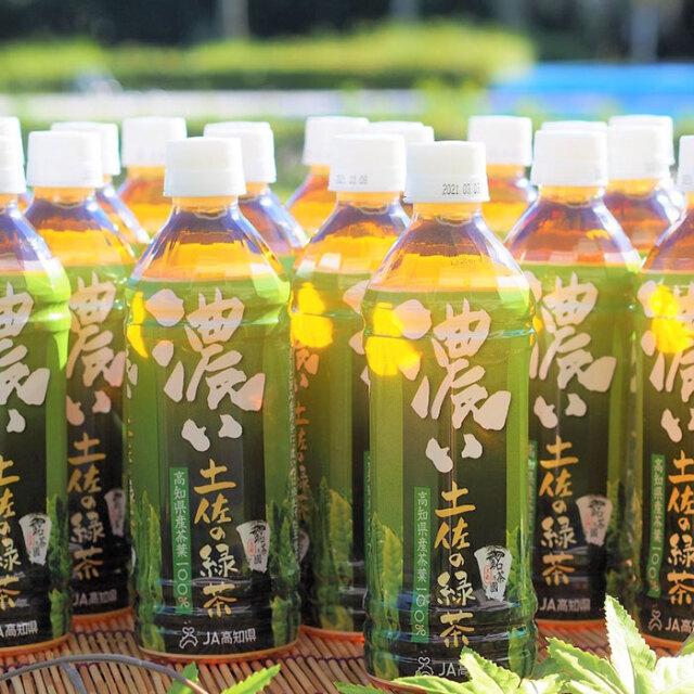土佐の緑茶(濃い味)