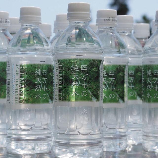 四万十川の純天然水