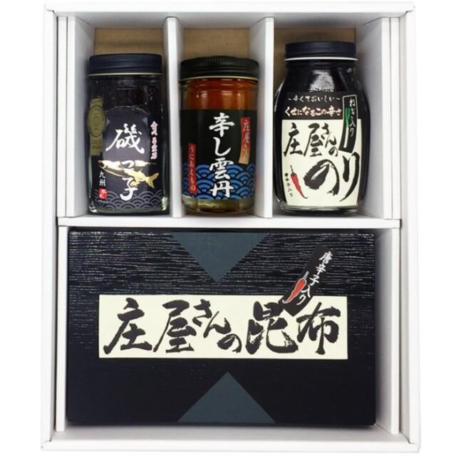 平尾水産 庄屋さんの昆布 黒の化粧箱セット
