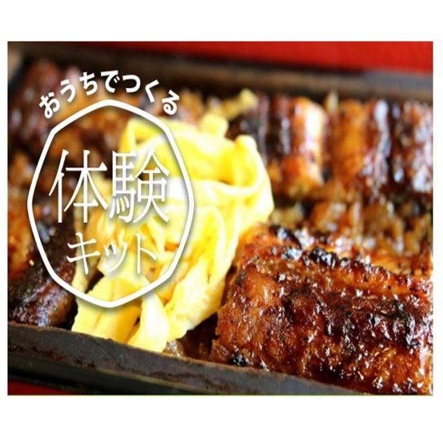 (柳川)うなぎセイロ蒸し体験キット【2食分】