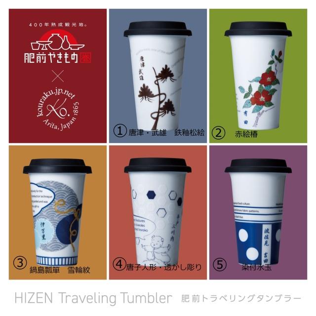 旅する器 【HIZEN Traveling Tumbler】
