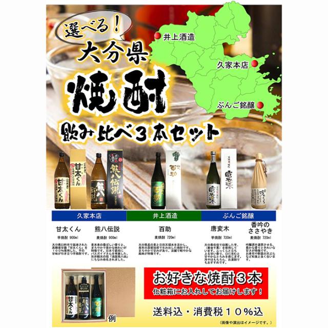 選べる!大分県 焼酎 飲み比べ3本セット