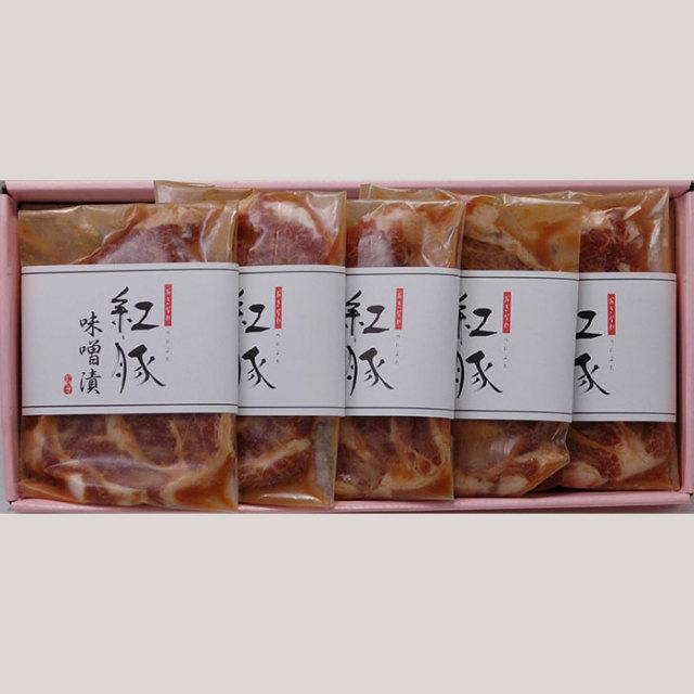 紅豚 味噌漬けセット