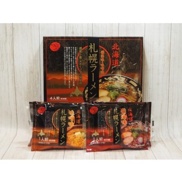 つららの「札幌ラーメン」 醤油味・味噌味