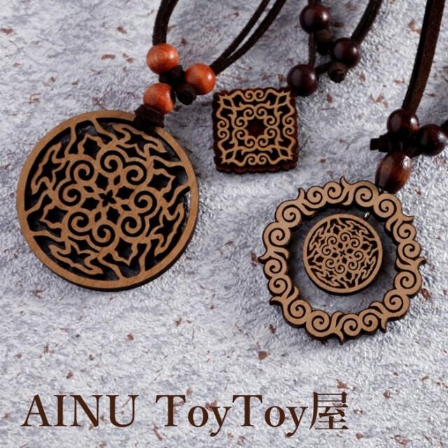 AINU ToyToy屋  ペンダント 3種