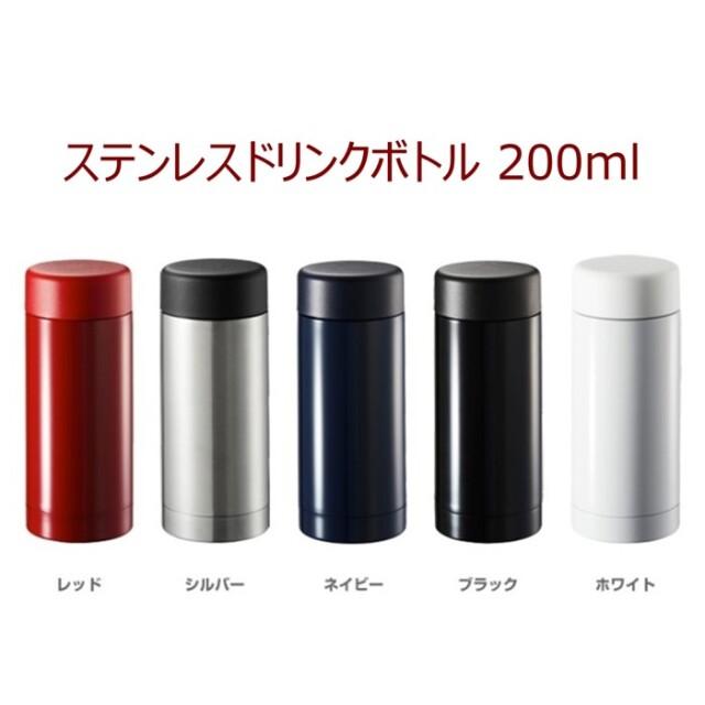 ステンレスドリンクボトル200ml-5色セット-