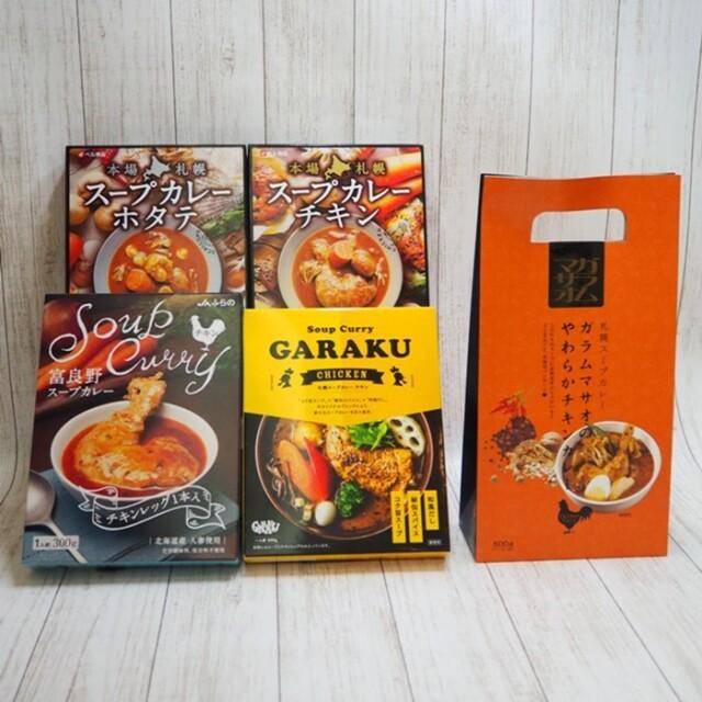 北海道ご当地SoupCurry(スープカレー) 5種から選んで5個セットでお届け