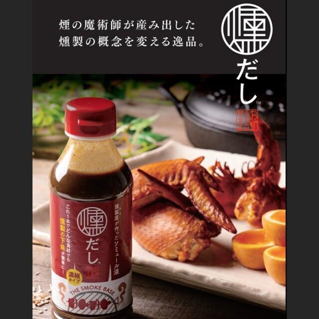 【選べる♪】燻製下味調味液 燻だし・《お料理が変わる!!》燻製屋のマヨネーズ