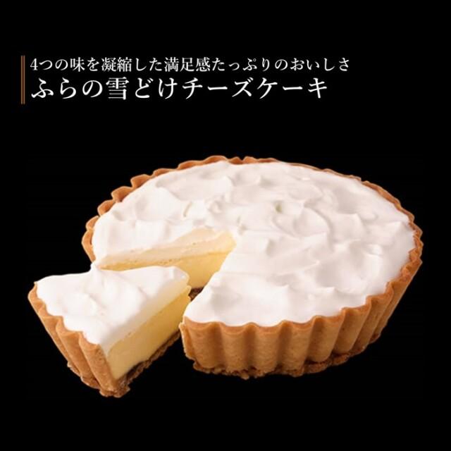 SHINYA ふらの雪どけチーズケーキ(ホールタイプ)