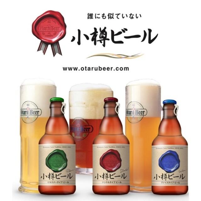 小樽ビール330ml おすすめ!3種セット