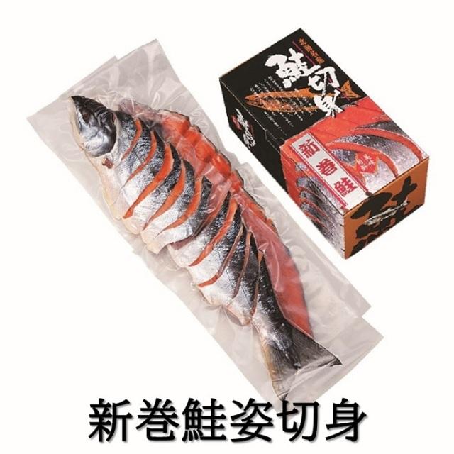 新巻鮭姿切身(4分割真空) S-03