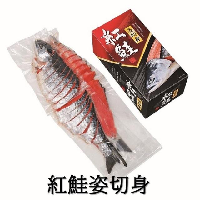紅鮭姿切身(4分割真空) S-02