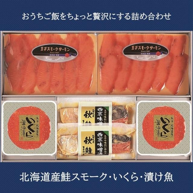 北海道産鮭スモーク・ いくら・漬け魚 V-03