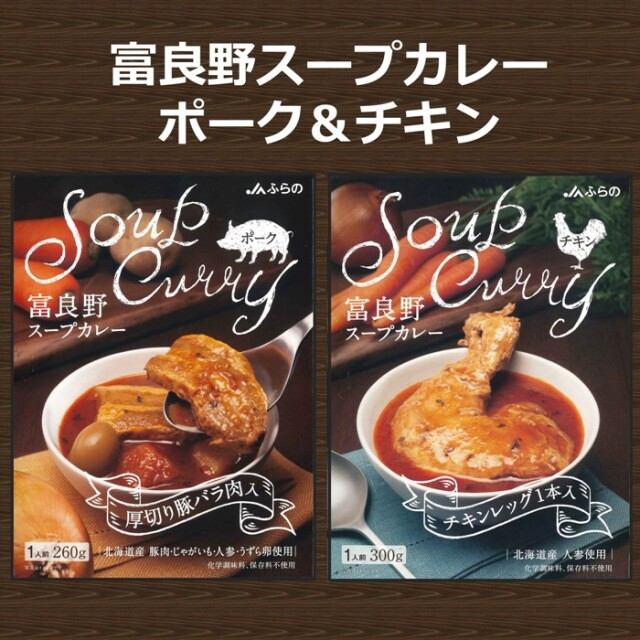 富良野スープカレー ポーク&チキン