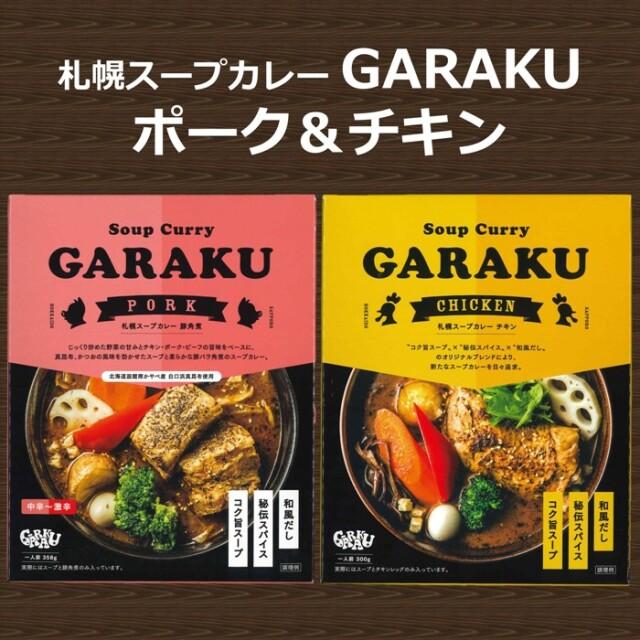 札幌スープカレー GARAKU ポーク&チキン