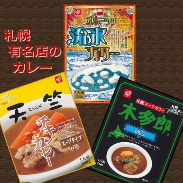 札幌有名店のカレー「木多郎」「天竺」「クリシュナ」