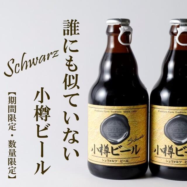 【期間限定・数量限定】小樽ビール「シュヴァルツ」