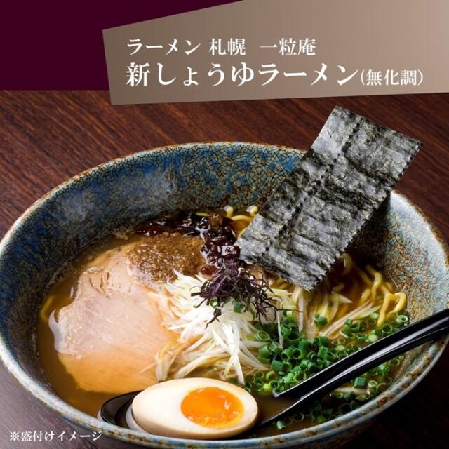 ラーメン 札幌 一粒庵 【生麺/4食】新しょうゆラーメン(無化調) ※ご自宅向け(エコ包装)