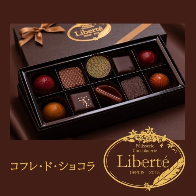 【Pâtisserie Chocolaterie Liberté】 コフレ・ド・ショコラ(10個入)
