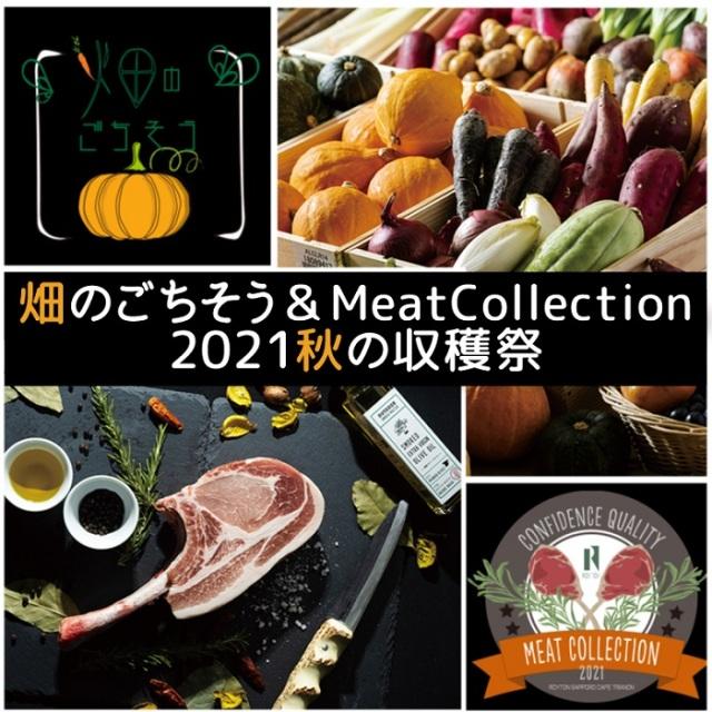 ロイトン札幌 カフェ・トリアノン ランチバイキング【畑のごちそう&MeatCollection 2021秋の収穫祭】