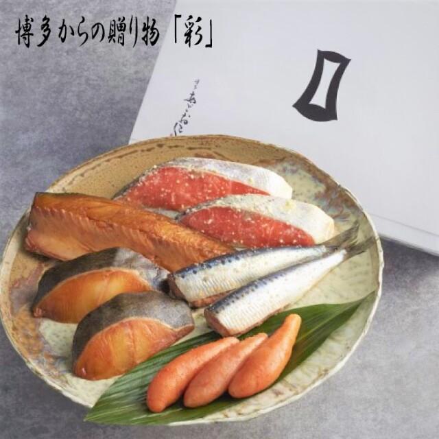 博多からの贈り物「彩」
