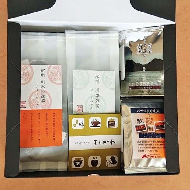 お茶 コーヒー 川添