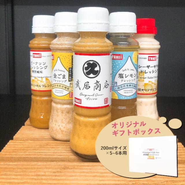 【武居商店】ドレッシングセット(5種類)