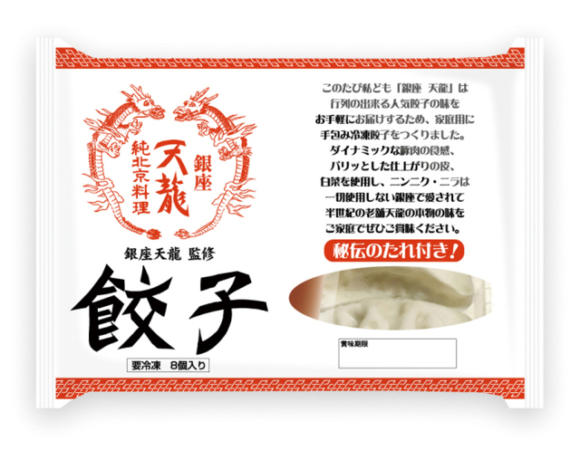 名店の餃子3種食べくらべ★
