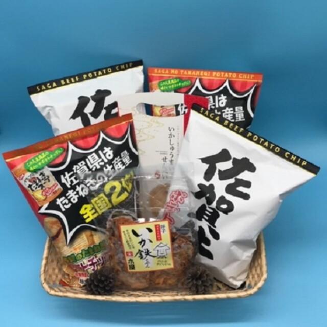 佐賀県ご当地チップス&おつまみセット