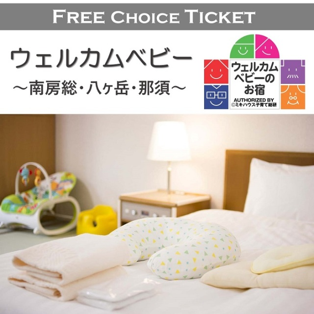 DAIWA ROYAL HOTEL Free Choice Ticket [ウェルカムベビー~南房総・八ヶ岳・那須~] (大人2名+3歳未満幼児1名宿泊1泊夕朝食付チケット×3枚セット)