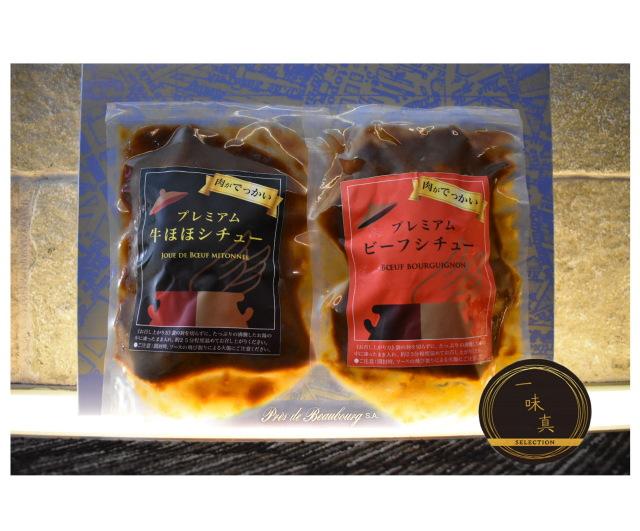 ビーフシチュー&牛ホホシチュー4食入りセット