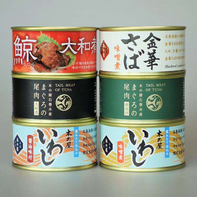 木の屋バラエティ缶詰6缶セット