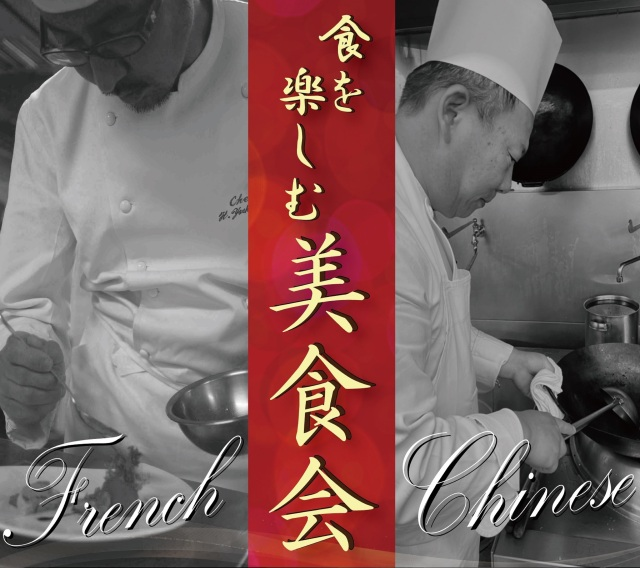 美食会 洋食料理 中国料理