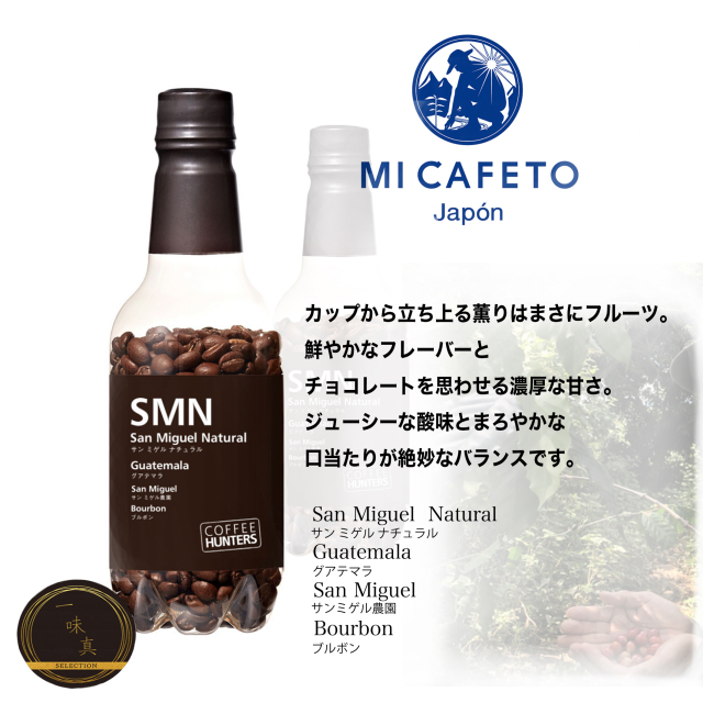 コーヒハンターシリーズ(ペットボトル)