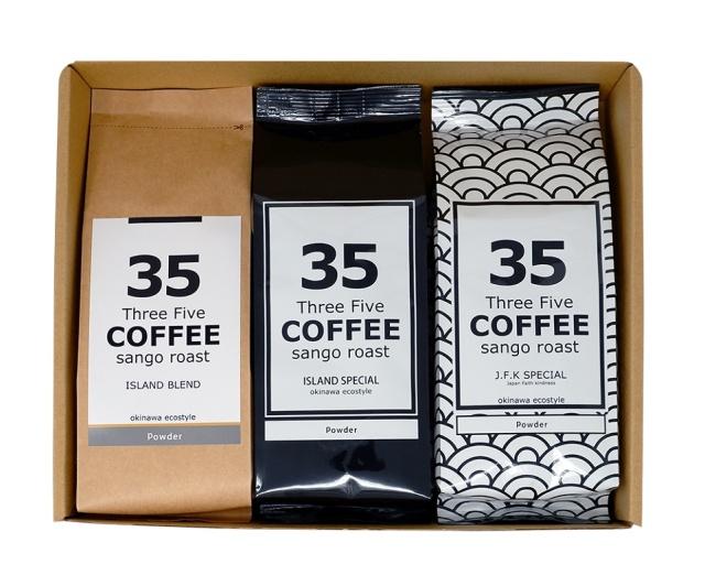 35COFFEE 3袋セット