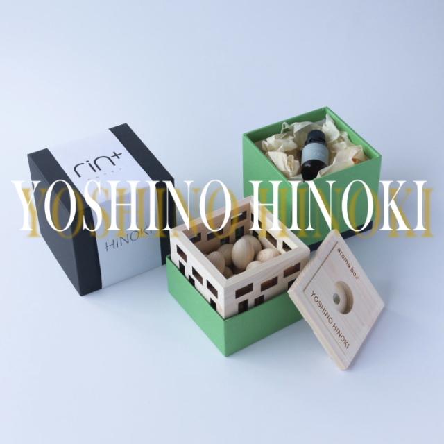 ヒノキアロマボックス2