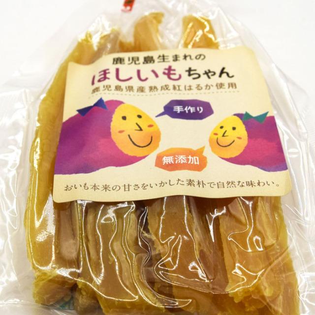 干し芋(干し芋ちゃん