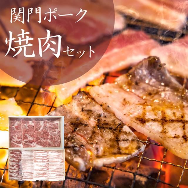 関門ポーク 焼肉セット