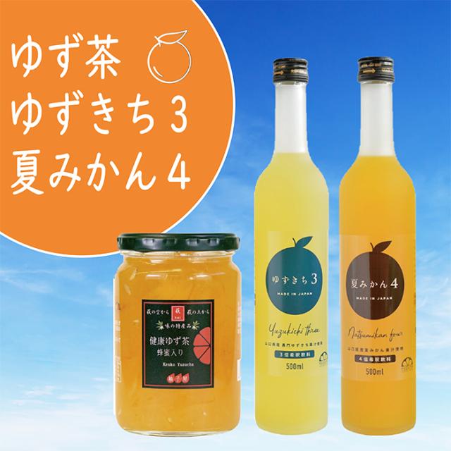 【山口県 果実セット】 420gゆず茶/500mlゆずきち3/500ml夏みかん4