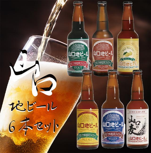 飲み比べてみてください!山口地ビール6本セット