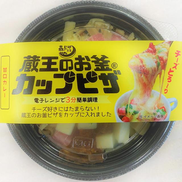 蔵王のお釜ピザ甘口カレー