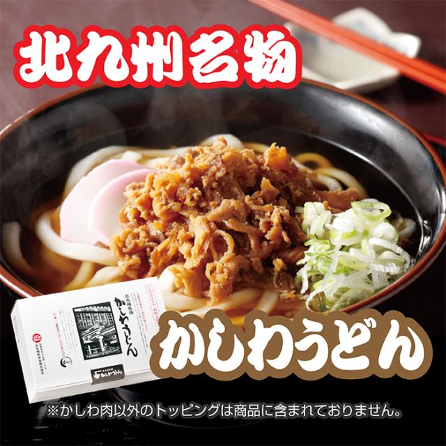 北九州名物 小倉駅8番ホームかしわうどん6食入り
