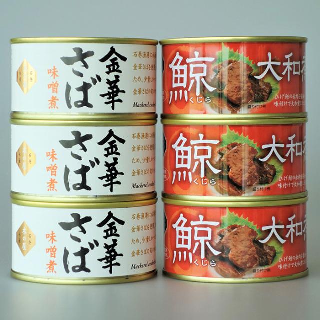 金華さば・鯨大和煮6缶セット